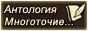 15_Многоточие… Антология современной поэзии. Ежегодный поэтический сборник